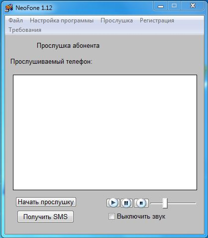 Скачать neofone 1.12 кряк Имя файла: neofone-112-kryak.zip Размер файла: 5.